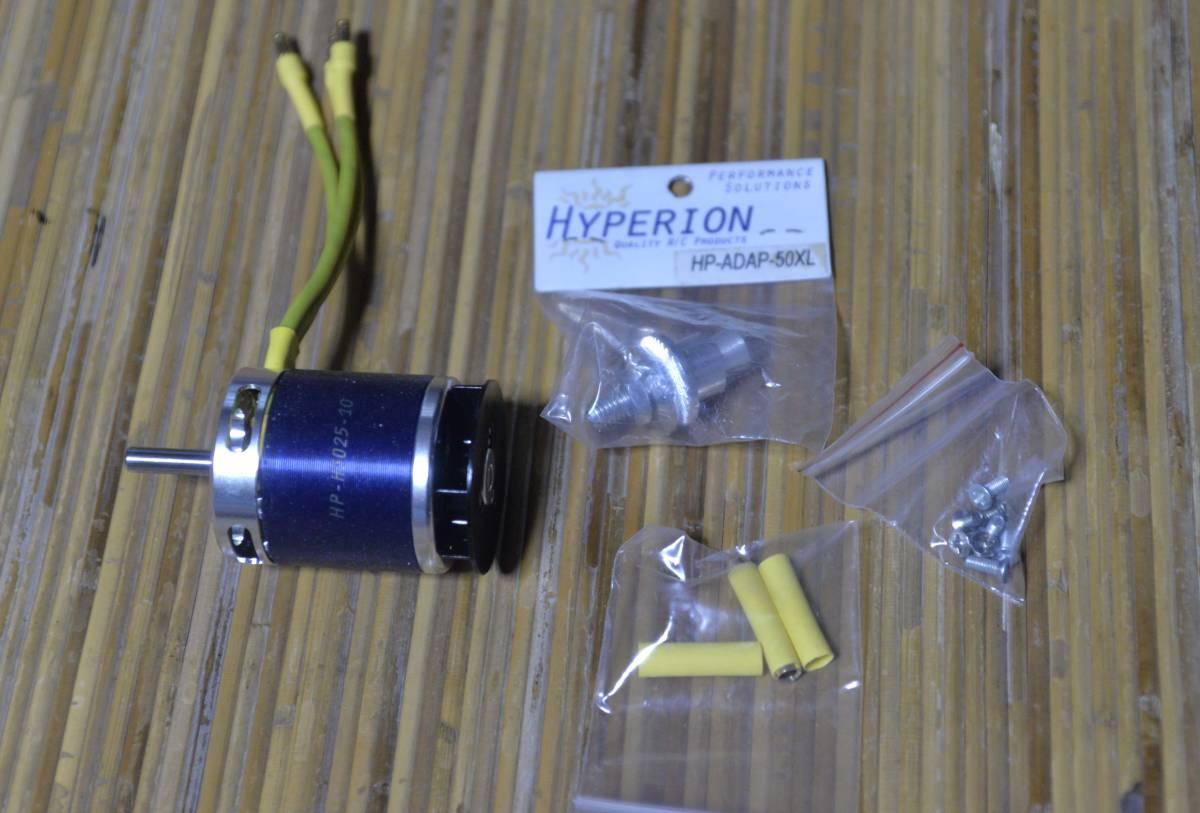 ハイペリオン モーター HP-H3025-10 新品未使用 送料無料 おまけ付き
