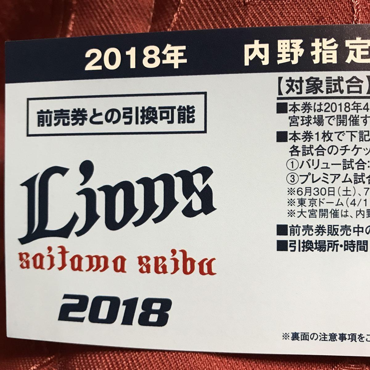 埼玉西武ライオンズ☆2018年内野引換券☆1枚