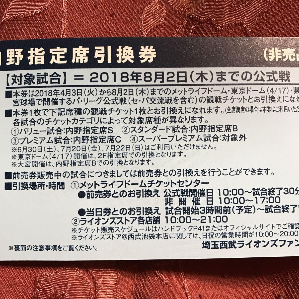 埼玉西武ライオンズ☆2018年内野引換券☆1枚_画像2