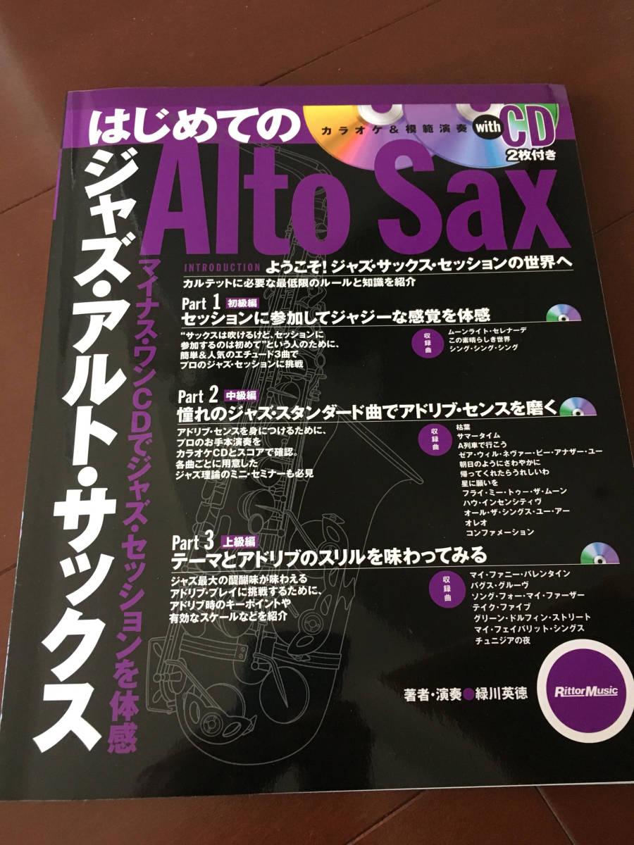 教則本 はじめてのジャズ・アルト・サックス CD2枚付き【送料無料】
