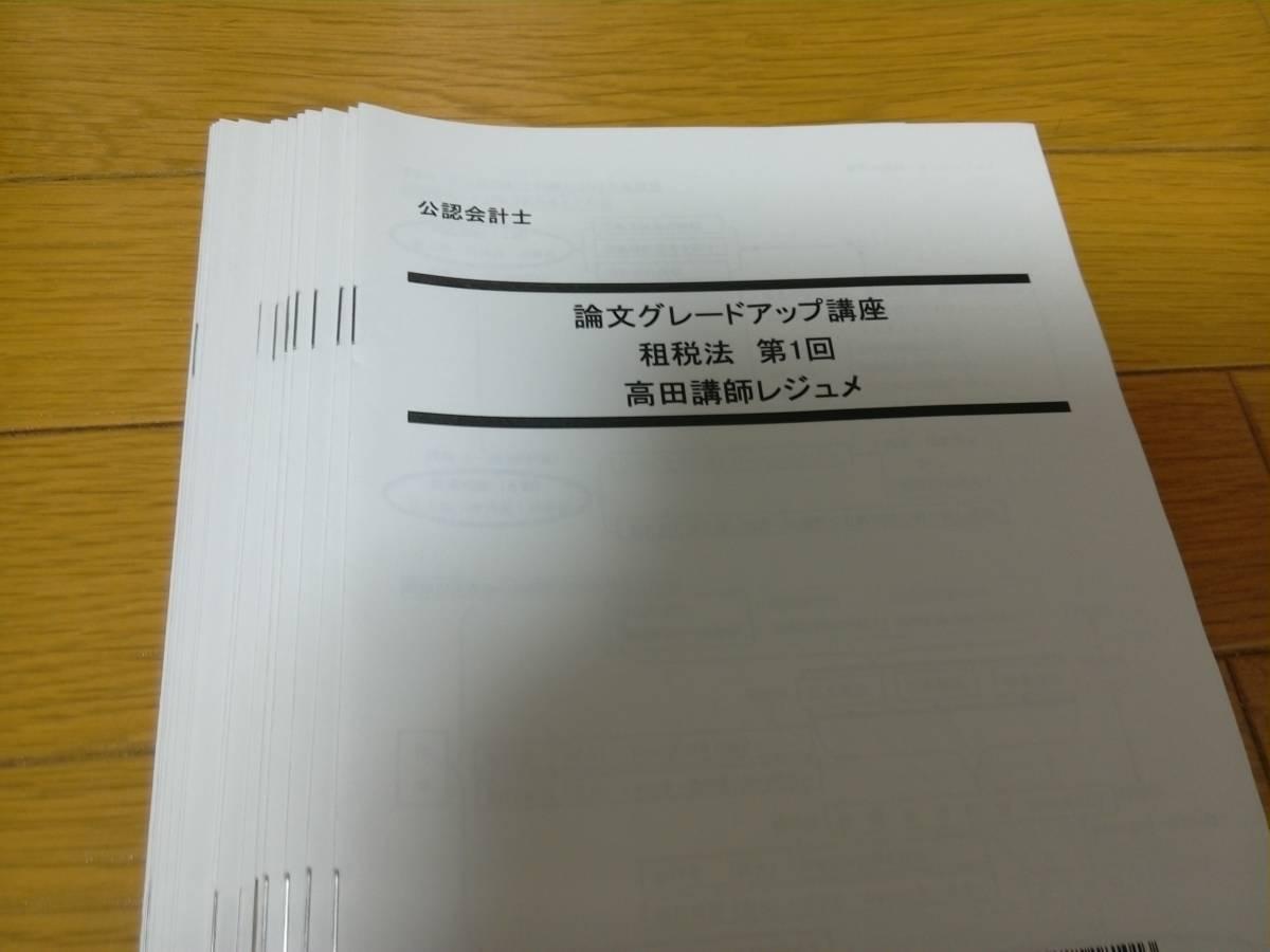 LEC 租税法 テキスト フルセット 大原/TAC_画像2