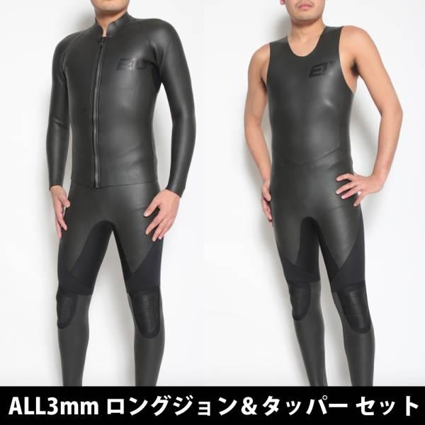 XLB ロングジョン タッパー ジャケット セット ウェットスーツ 重ね着でフルスーツに サーフィン SUP トライアスロン 水泳 ウエットスーツ_画像1
