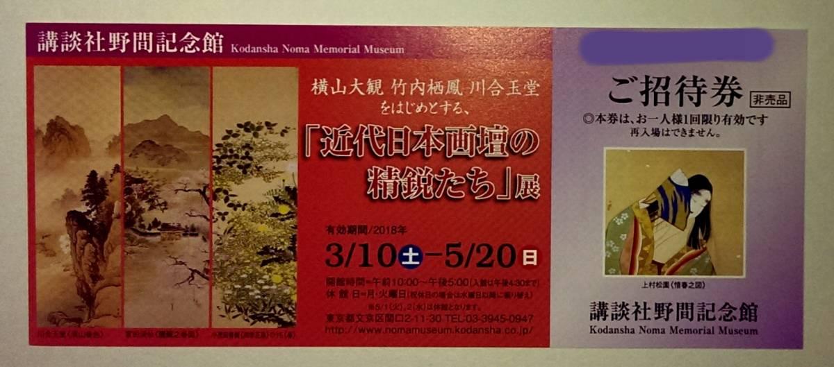 講談社野間記念館 近代日本画壇の精鋭たち展★ご招待券2枚一組