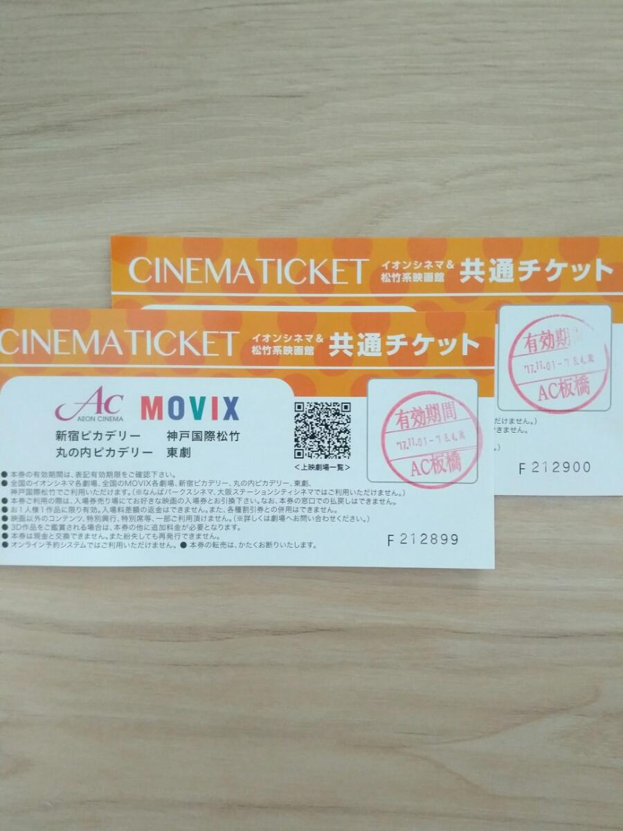 ★イオンシネマ特別映画観賞券②★ACチケット2枚セット
