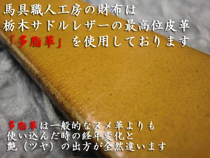 二つ折り財布 ショートウォレット 総手縫い ハンドメイド 本革 多脂革 ベンズ 栃木サドルレザー ヌメ メンズ【馬具職人工房】_画像6