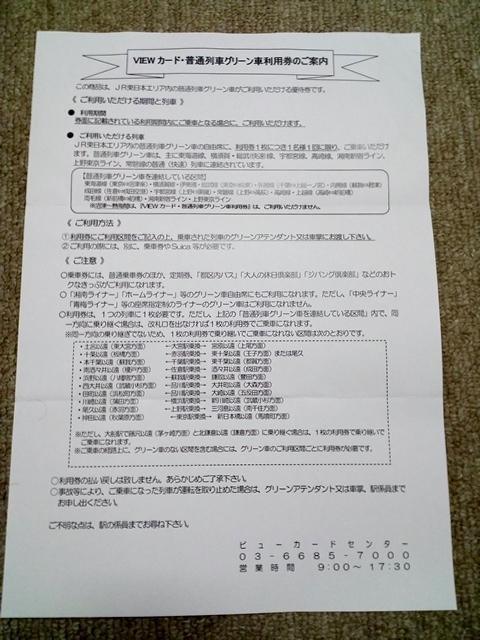 JR東日本のVIEWカード・普通列車グリーン車利用券 20枚セット 有効期限2018年7月12日まで_画像5