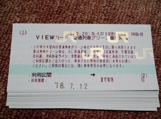JR東日本のVIEWカード・普通列車グリーン車利用券 20枚セット 有効期限2018年7月12日まで