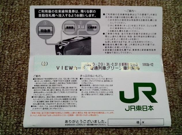 JR東日本のVIEWカード・普通列車グリーン車利用券 20枚セット 有効期限2018年7月12日まで_画像3