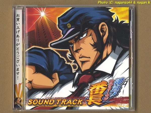押忍!サラリーマン番長 SOUND TRACK -- (音楽CDです)
