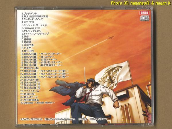 押忍!サラリーマン番長 SOUND TRACK -- (音楽CDです)_画像2