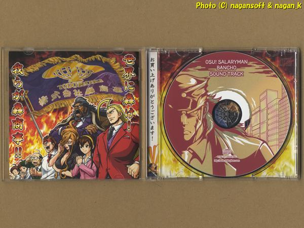 押忍!サラリーマン番長 SOUND TRACK -- (音楽CDです)_画像3