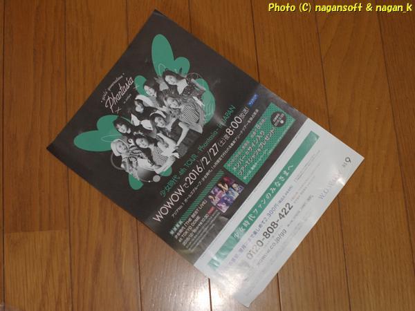 ★即決★ 「少女時代」のチラシ、「WOWOWで2016/2/27放送」「- Phantasia - in JAPAN」と記されてます -- ジャンク品とします