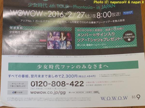 ★即決★ 「少女時代」のチラシ、「WOWOWで2016/2/27放送」「- Phantasia - in JAPAN」と記されてます -- ジャンク品とします_画像2