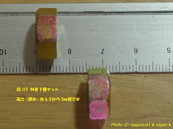★即決★ 旧JISナット M8 1種 10個 (2面幅14mm、クロメートメッキ) -- 古い規格のナットをお探しの方へ_画像3
