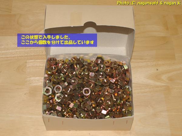 ★即決★ 旧JISナット M8 1種 10個 (2面幅14mm、クロメートメッキ) -- 古い規格のナットをお探しの方へ_画像4