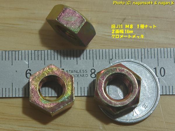 ★即決★ 旧JISナット M8 1種 10個 (2面幅14mm、クロメートメッキ) -- 古い規格のナットをお探しの方へ_画像2