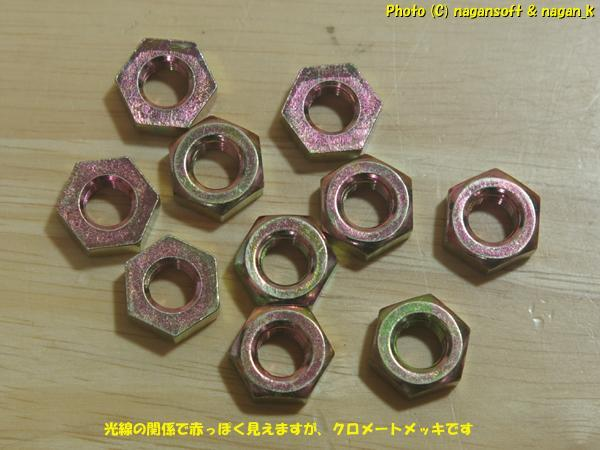 ★即決★ 旧JIS M8 1種ナット 10個 (2面幅14mm、クロメートメッキ) -- スバル360 R-2 等のシリンダーベースナットに流用できませんか?_画像1