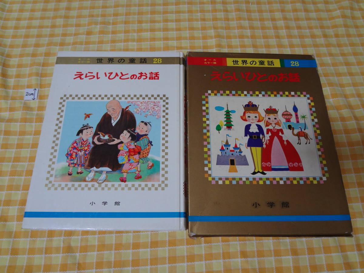 昭和44年 世界の童話 28 えらいひとのお話 小学館 レトロ オールカラー版_画像1