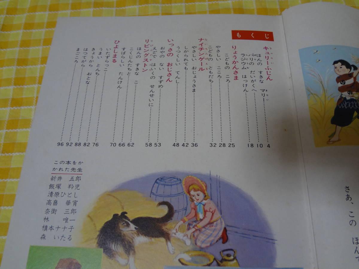 昭和44年 世界の童話 28 えらいひとのお話 小学館 レトロ オールカラー版_画像2