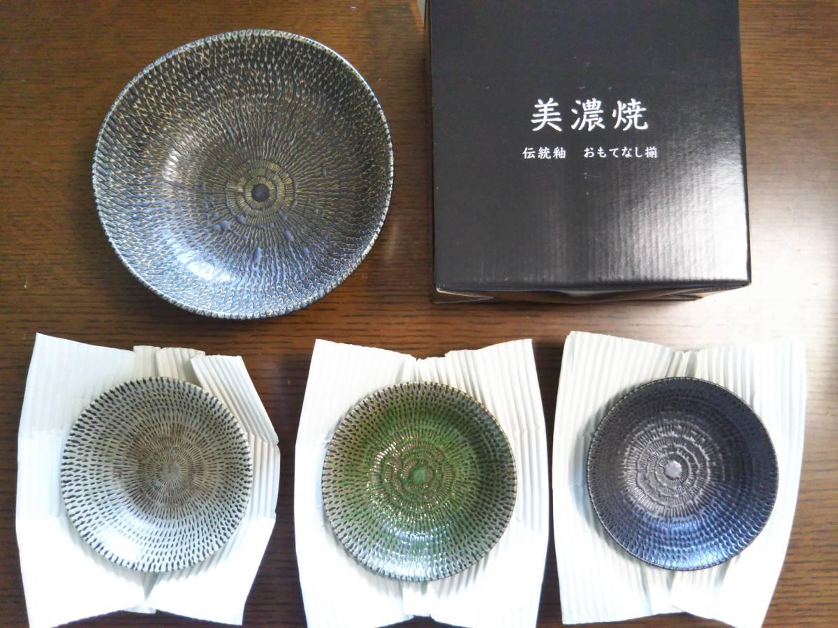 【新品 未使用】 美濃焼 伝統釉 おもてなし揃 磁器 日本製_画像1