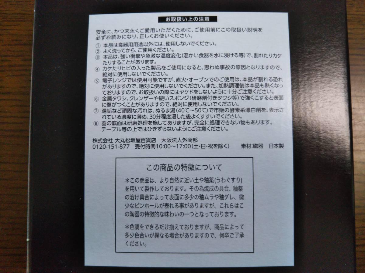 【新品 未使用】 美濃焼 伝統釉 おもてなし揃 磁器 日本製_画像4