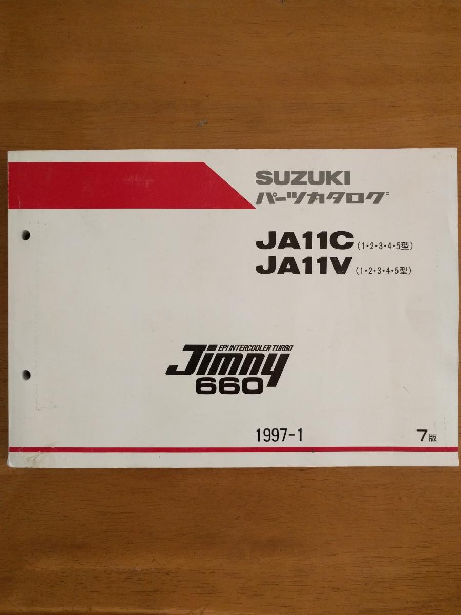 スズキ パーツカタログ ジムニー JA11C JA11V