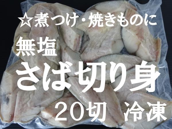 ☆塩焼き・みそ煮などに** 無塩 サバ切身 約60g×20切れ  生冷凍_画像1
