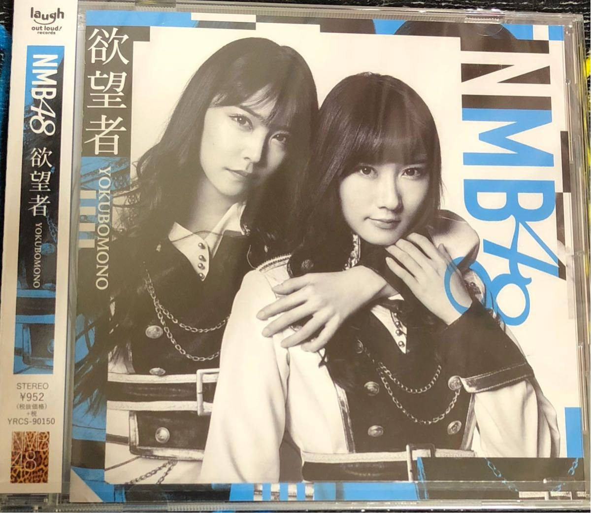 ☆NMB48 18thシングル 欲望者 劇場版CD☆ 握手券なし 【新品未開封】
