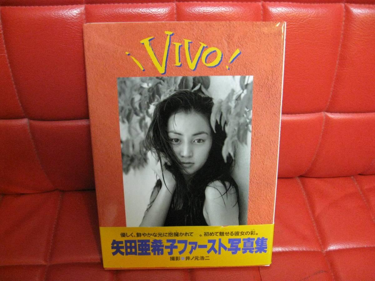 ★矢田亜希子 fast photo book / Vintage VOX hard-to-find!