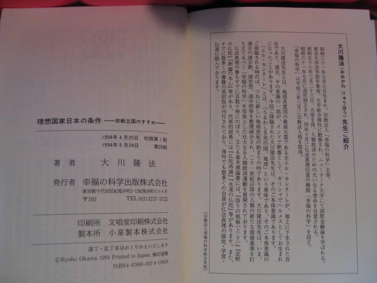 条件 の 国家 理想 日本