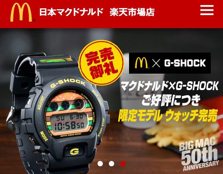 【1,000個限定】マクドナルド×G-SHOCK 限定モデル ウォッチ