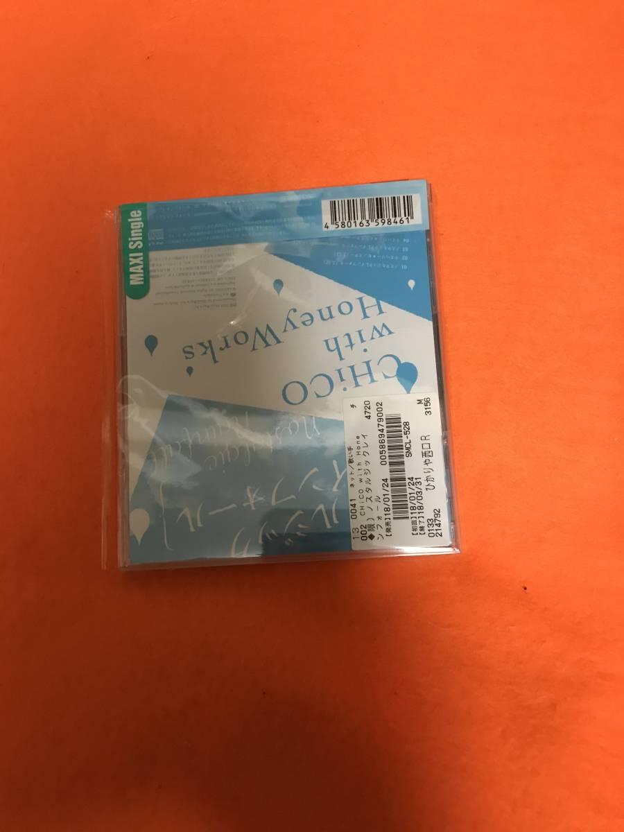 ノスタルジックレインフォール(期間生産限定盤) Single, Limited Edition, Maxi CHiCO with HoneyWorks 形式: CD20180420_画像2