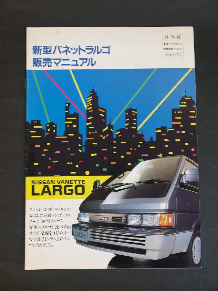 ☆ニッサン・バネットラルゴ販売マニュアル/S61年5月