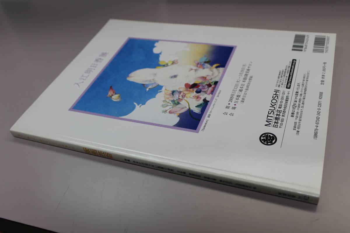 版画芸術142号 (版画藝術142号) 奈良美智版画価格,2008年 写楽 浮世絵、宮山加代子 関野洋作の木版画技法講座 山中現 草間弥生 具体美術_画像2