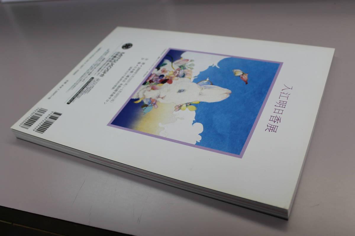 版画芸術142号 (版画藝術142号) 奈良美智版画価格,2008年 写楽 浮世絵、宮山加代子 関野洋作の木版画技法講座 山中現 草間弥生 具体美術_画像6