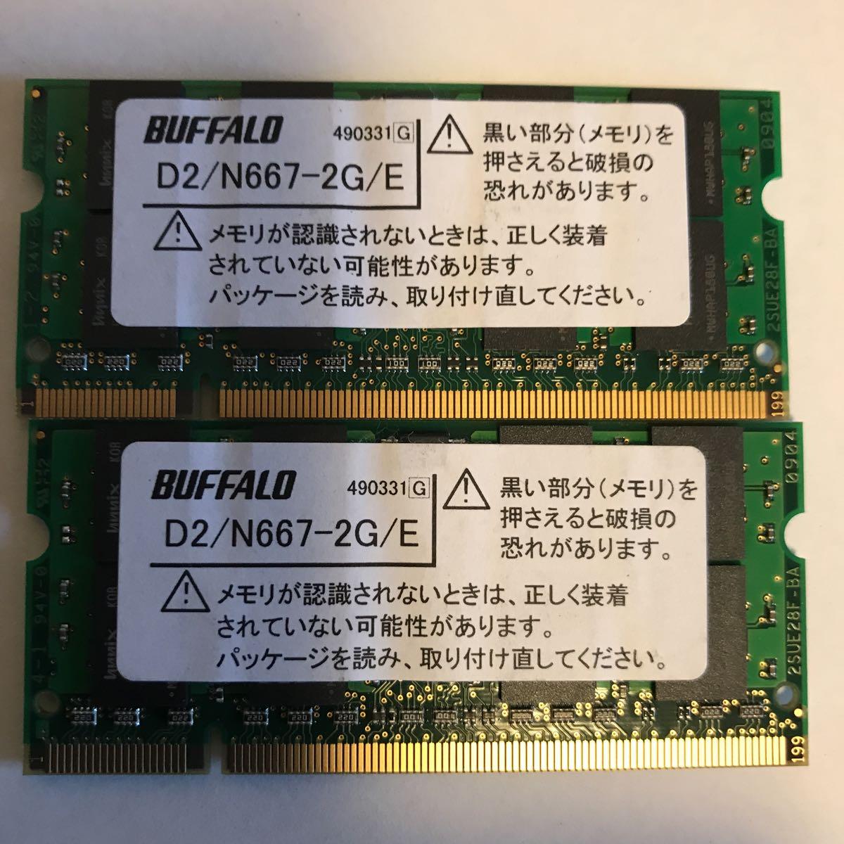 BUFFALO D2/667 DDR2 667 2GB×2(4GB)送料込
