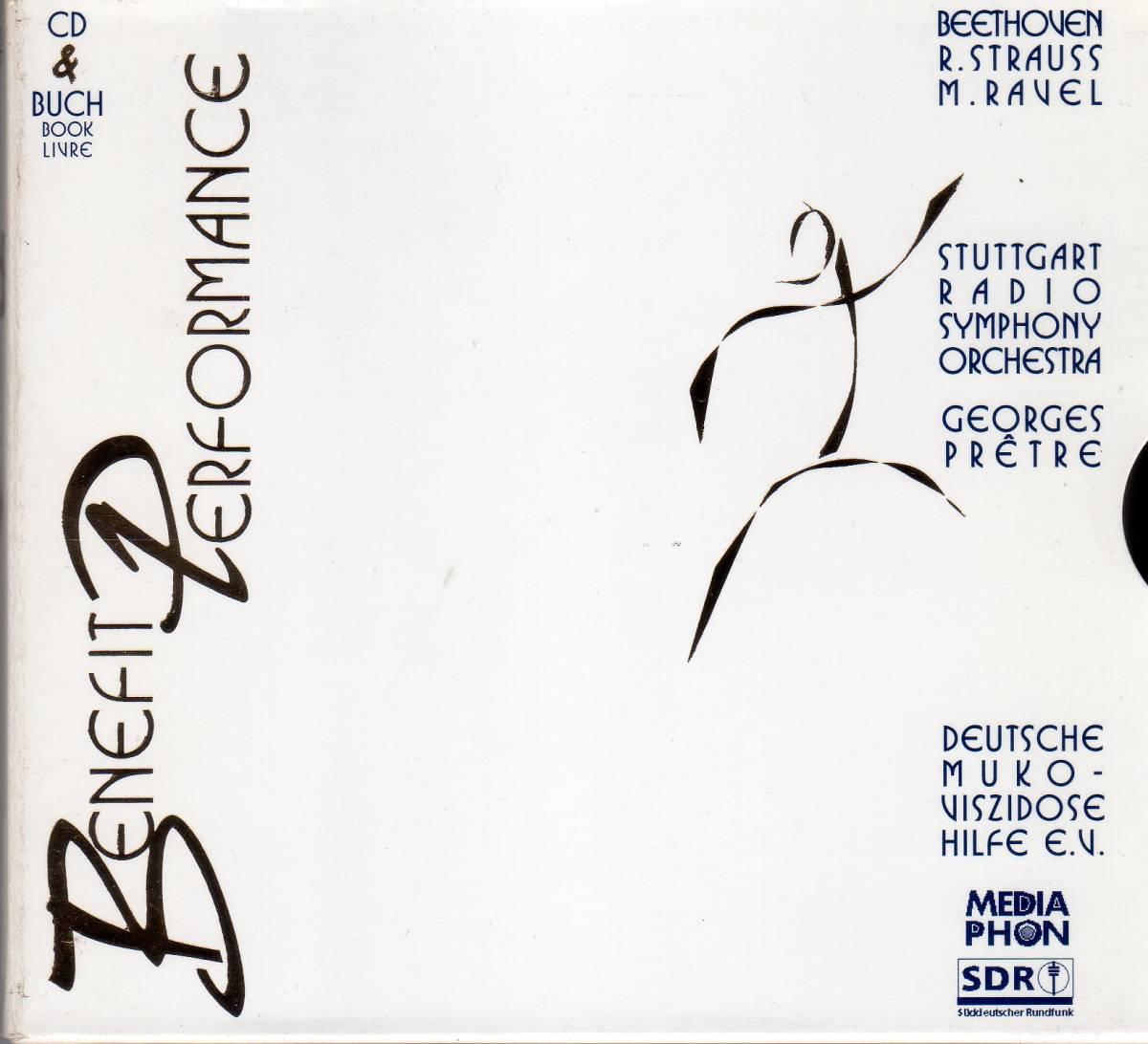 【SDR自主制作】プレートル/シュトゥットガルトRSO ラヴェル、R.シュトラウス、ベートーヴェン:交響曲第7番他