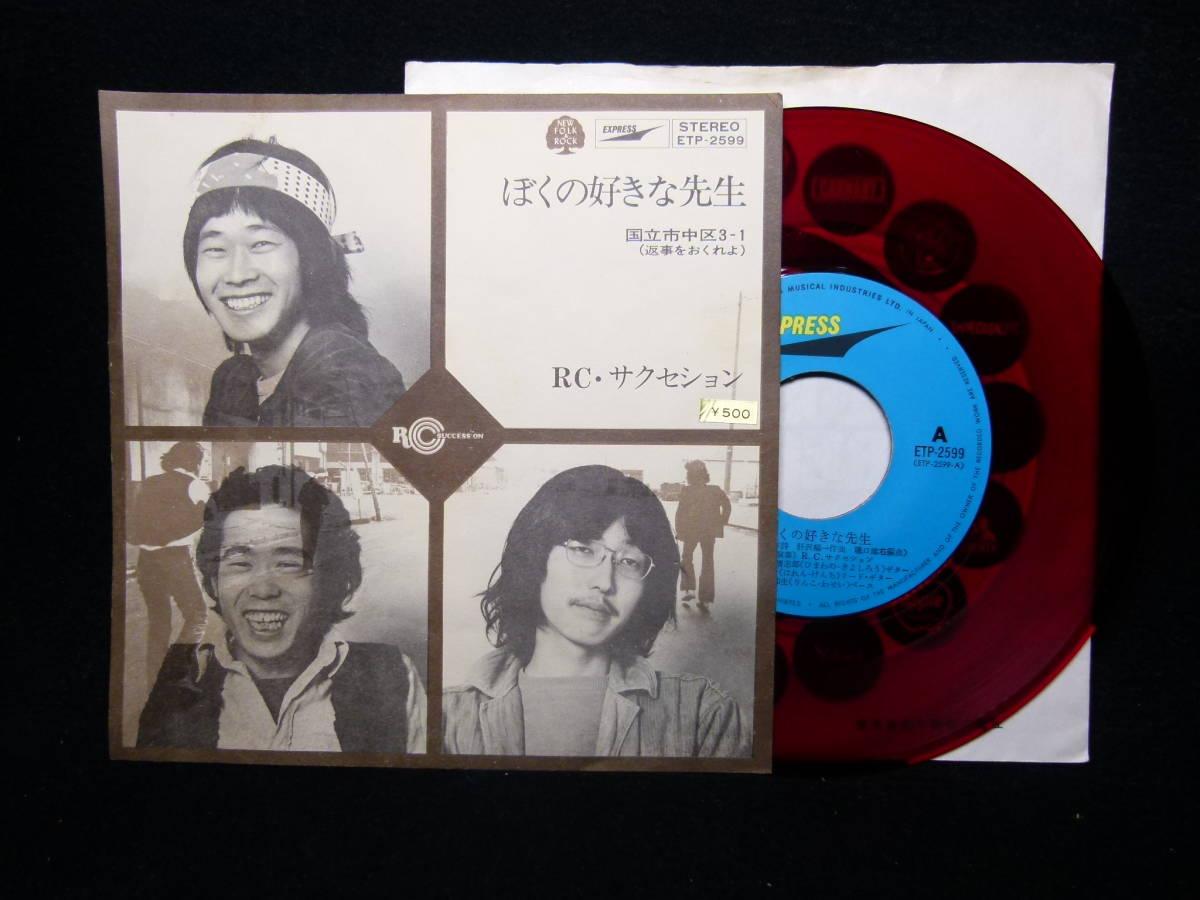 赤盤EP RCサクセション - ぼくの好きな先生 / 国立市3-1 忌野清志郎