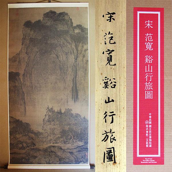 [二玄社]宋 范寛 谿山行旅図 中国書画 軸装