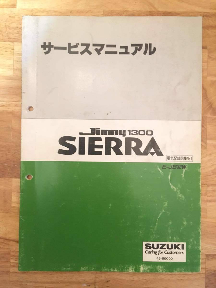 Suzuki Jimny Service Manual Jimny1300 E Jb32w Electric Wiring Electrical Diagrams Diagram Compilation No1