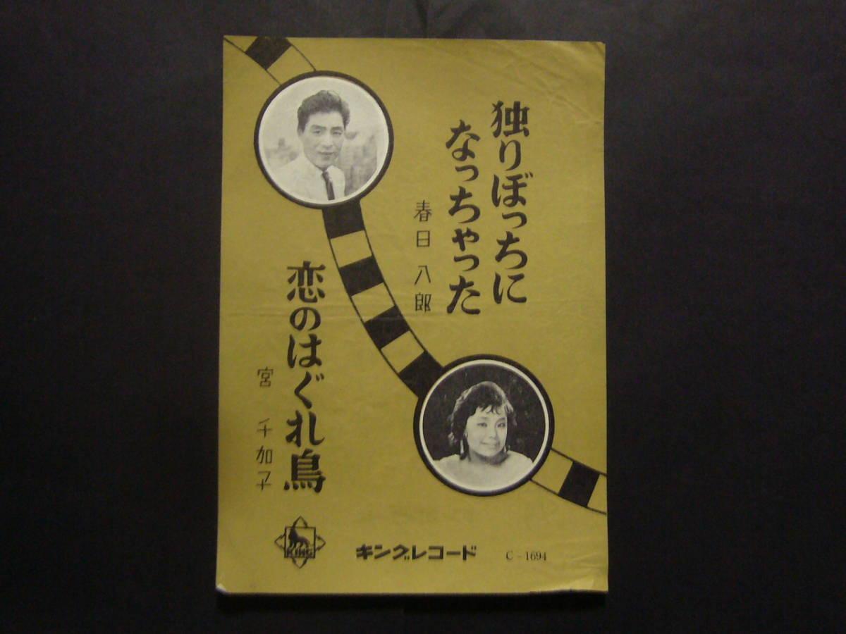 ■SP盤レコード■ヘ927(A) 春日八郎 独りぽっちになっちゃった 宮千加子 恋のはぐれ鳥 歌詞カード付_画像3