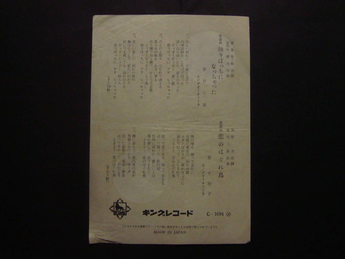 ■SP盤レコード■ヘ927(A) 春日八郎 独りぽっちになっちゃった 宮千加子 恋のはぐれ鳥 歌詞カード付_画像4
