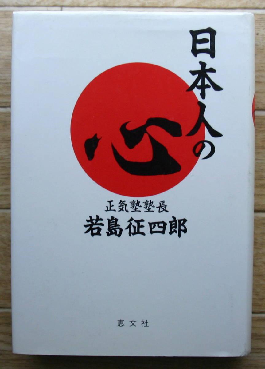 ☆T22☆日本人の心 若島征四郎☆ /...
