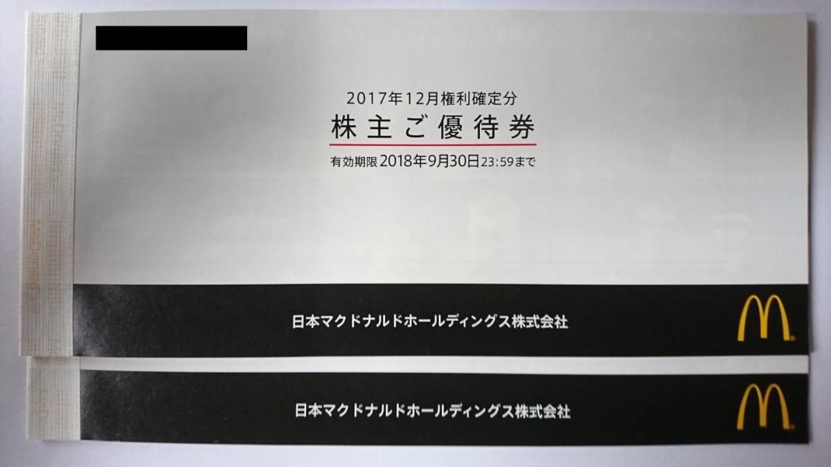 マクドナルド株主優待券2冊 【送料無料】