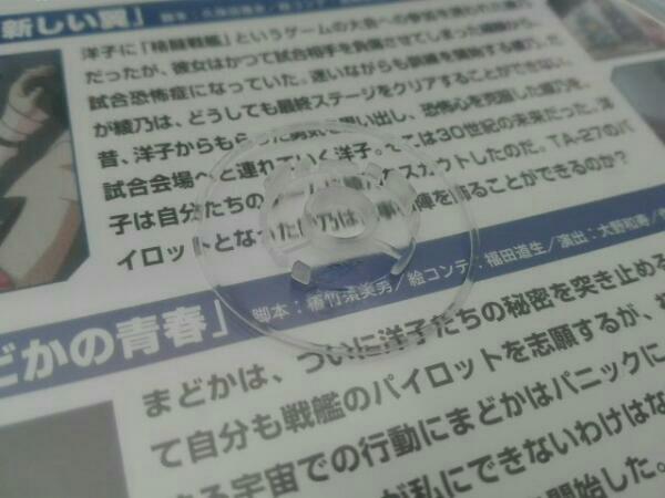 (高山みなみ 林原めぐみ) それゆけ!宇宙戦艦ヤマモト・ヨーコ DVD-BOX_画像3