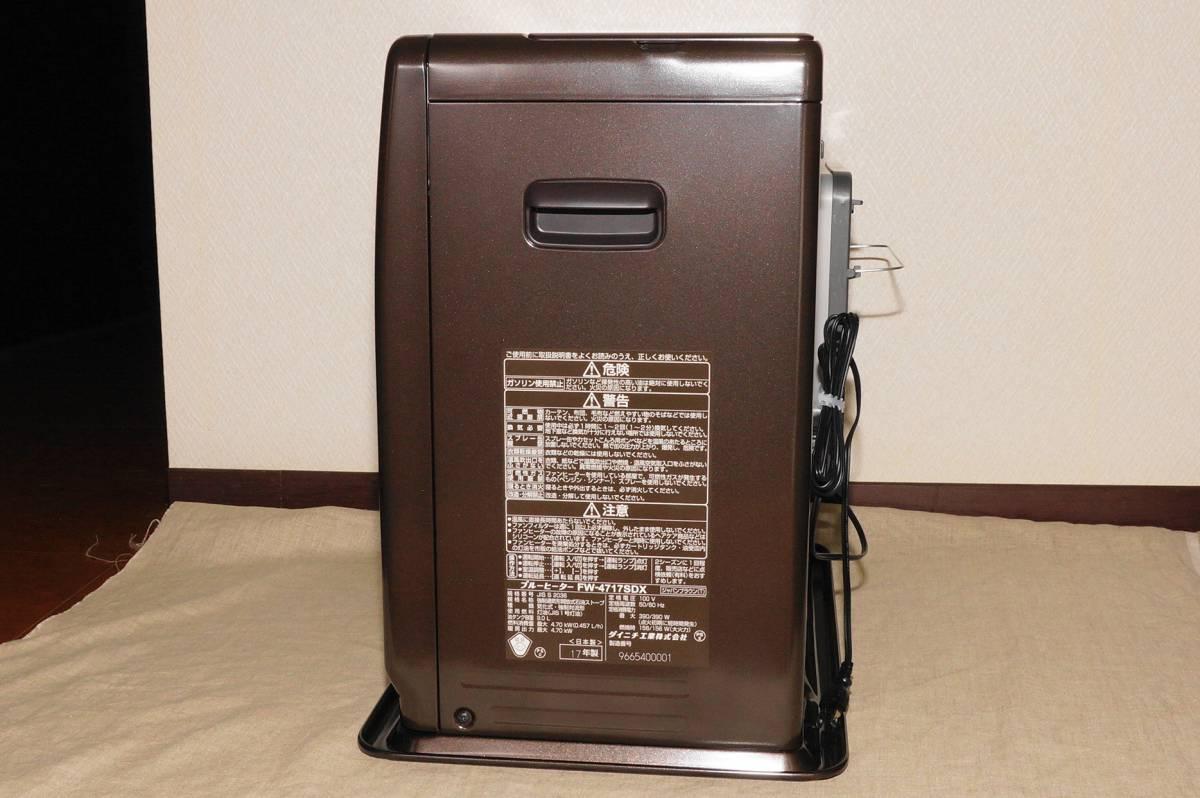 展示品 DAINICHI 石油ファンヒーター FW-4717SDX メーカー保証3年付き 未使用品_画像4