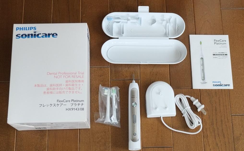 電動歯ブラシ PHILIPS SONICCARE FlexCare Platinum フィリップス ソニックケアー フレックスケアー プラチナ 新品未使用 送料無料