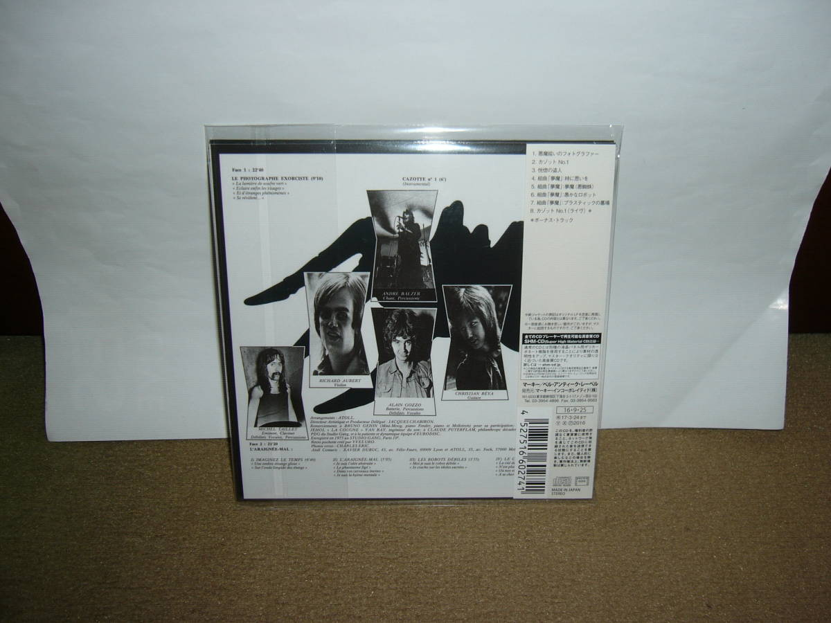 フランス・プログレシーンの名バンドAtoll 大傑作2nd「夢魔」日本独自最新リマスター紙ジャケットSHM-CD仕様限定盤 国内盤未開封新品。_画像2