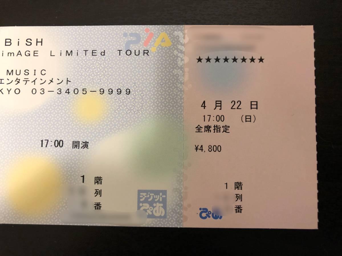 【BiSH】BiSH pUBLic imAGE LiMiTEd TOUR チケット 4/22(日)中野サンプラザ 1階 15~20列 1枚