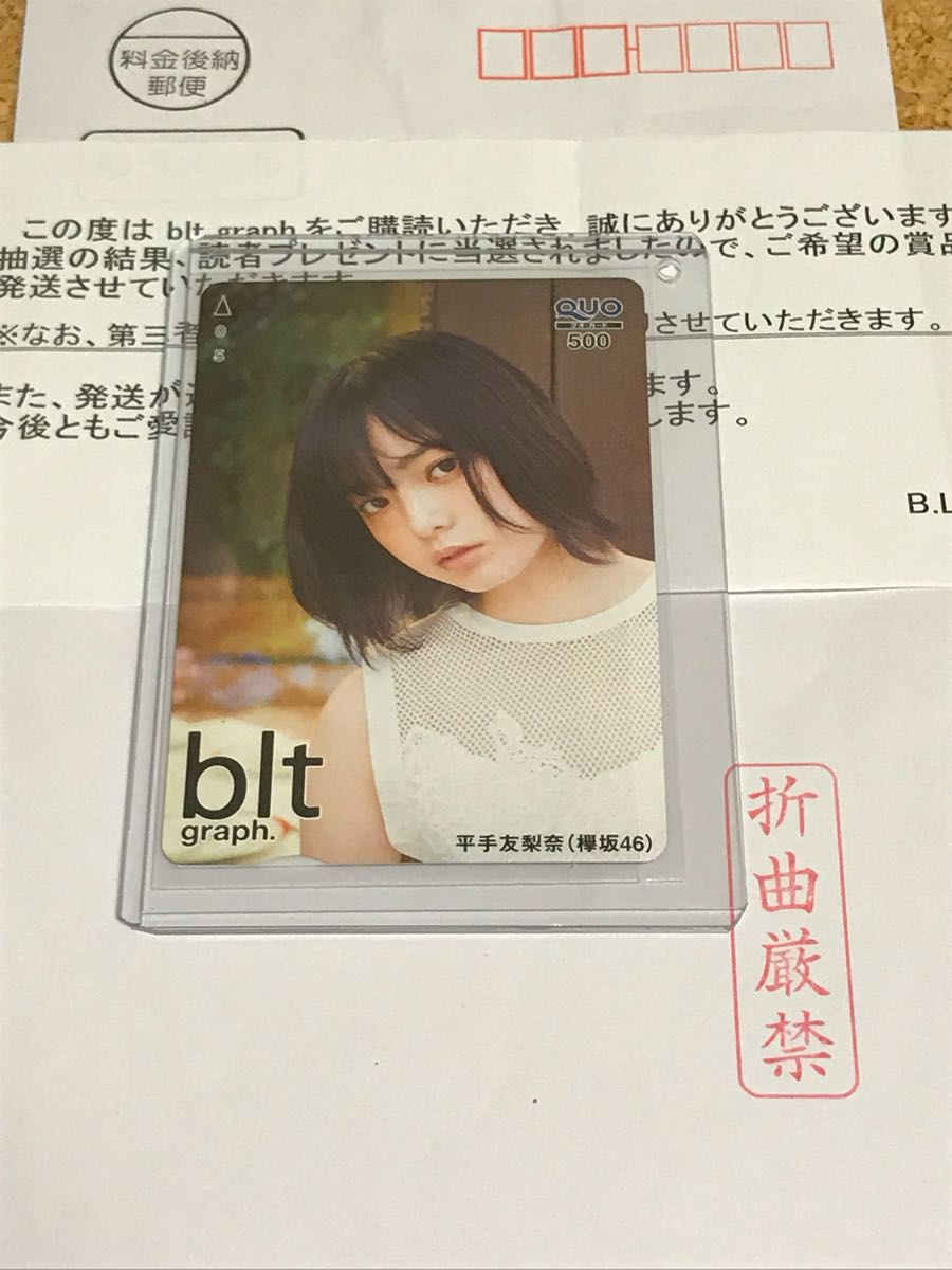 [1 jpy start ][. pre present selection notification attaching ] zelkova slope 46 flat hand . pear . QUO card QUO card / blt graph. prize elected goods